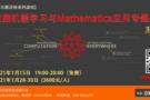 【友万课堂-王群勇专题系列课程】-大数据机器学习与Mathematica应用专题研讨会