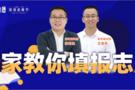 微信广州直播节:宏途志愿填报专场上线