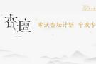 希沃杏壇計劃走進寧波,立足骨干教師培養,助推浙江教師隊伍建設