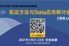 2021免费在线课程,解锁Stata新技巧与学习小窍门