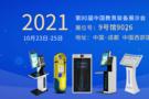 金秋十月齊聚成都,拓迪智能邀您共赴第80屆中國教育裝備展示會