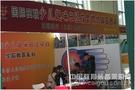 雄心勃勃 田联阳光登陆北京教育装备展示会