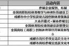 """""""学校体育装备展区""""奏响秋季高教会体育盛会最强音"""