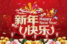 上海恒远生物春节后正式上班通知