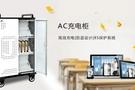 AC平板电脑充电柜【AC插座+集中充电】