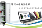 笔记本电脑充电柜 移动电源充电柜