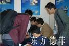 东方德菲参加SAMPE China 2011取得圆满成功
