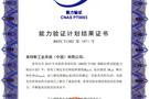 MTS(中国)公司通过CNAS实验室能力验证
