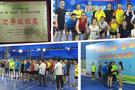 国泰安喜获 高新杯 羽毛球混合团体赛 优秀组织奖