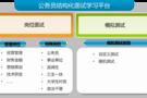产品推荐 奥派公务员结构化面试学习平台