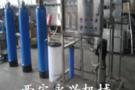 西安永兴机械之水处理工艺
