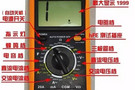 电工常用仪表使用方法:万用表