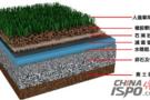 劣质人造草坪对环境和人体的危害