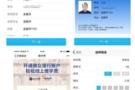 微众银行携手QQ智慧校园 动动手指就能交学费