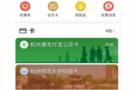 浙江高校首推电子校园卡 含扫码支付等功能
