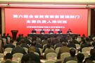 江苏省教育厅在南通组织第六期全省教育装备管理部门主要负责人培训班