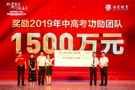 """1500万元重奖中高考功勋团队,这个学校""""惊艳""""了教育界"""