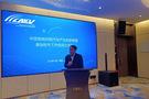 经纬恒润联合发起CAICV联盟基础软件工作组,成立会议在沪召开!