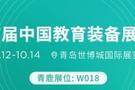 青鹿即将携全新智慧课堂产品亮相第77届中国教育装备展