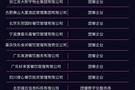 2018度高校食堂服务商TOP30揭晓  第三方专业服务商受关注