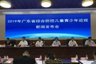 廣東省教育廳召開2019年廣東省綜合防控兒童青少年近視新聞發布會