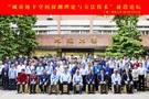 中国地球物理学会浅地表地球物理专业委员会2019年主任工作会议顺利召开