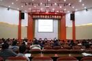 北京信息科技大学召开2020年学科建设工作推进会
