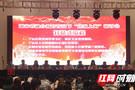 湖南:融合教育背景下送教上门工作研讨会