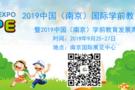 2019中国(南京)国际学前教育产业博览会