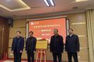 河南省劳动教育研究中心揭牌