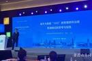 芜湖智慧教育模式亮相全球人工智能与教育大数据大会
