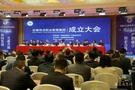 安徽司法职业教育集团揭牌成立