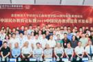 智童时刻入选《2019中国民办教育蓝皮书》教育科技板块经典案例