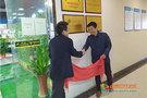 長江工程職業技術學院校外大學生創新創業基地揭牌