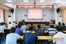 """淮北师范大学召开""""国培计划(2020)""""项目申报动员会"""