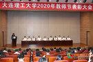 大连理工大学召开教师节表彰大会 庆祝第36个教师节