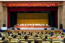 浙江海洋大学第四届教职工、工会会员代表大会第十一次会议隆重举行