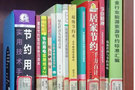 """攀枝花学院图书馆发布""""厉行节约 反对浪费""""主题阅读推荐书目"""