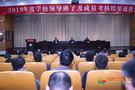 """安徽工业大学领导班子在安徽省综合考核中连续第五次获得""""优秀"""""""