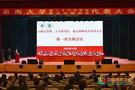 云南大学召开第二十六次学生、第五次研究生代表大会