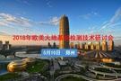 2018欧美大地基桩检测研讨会郑州站通知