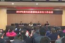 博山區:加強學校食堂監管 保障學生舌尖安全