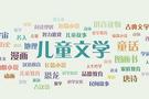 """""""2018上海市少年兒童閱讀報告""""出爐:中學生最愛金庸"""