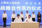 """浙江大学与上海共建高等研究院,打造国家人工智能创新发展的""""上海..."""