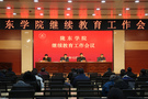 陇东学院召开继续教育工作会议