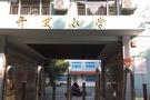 科世达访客系统在慈溪市开发小学使用