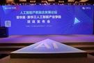 华晟·新华三人工智能产业学院项目发布,用AI助力人工智能产教融合发展