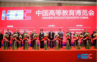 53屇中国高等教育博览会(福州站) 教育信息化 平安校园展区