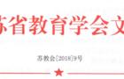 第四届未来教育高峰论坛暨2018中国(江苏)未来教育与智慧装备展览会通知