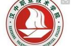 汉中职业技术学院2018年十大新闻